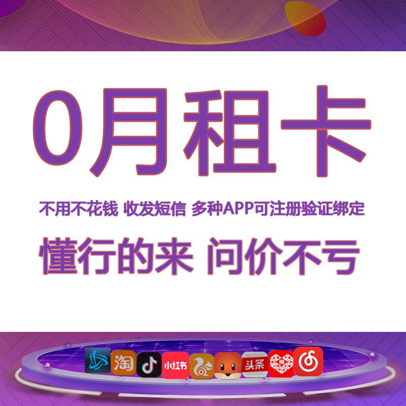 联通手机卡0月租微信小号码接收发短信注册验证无月租卡全国通用