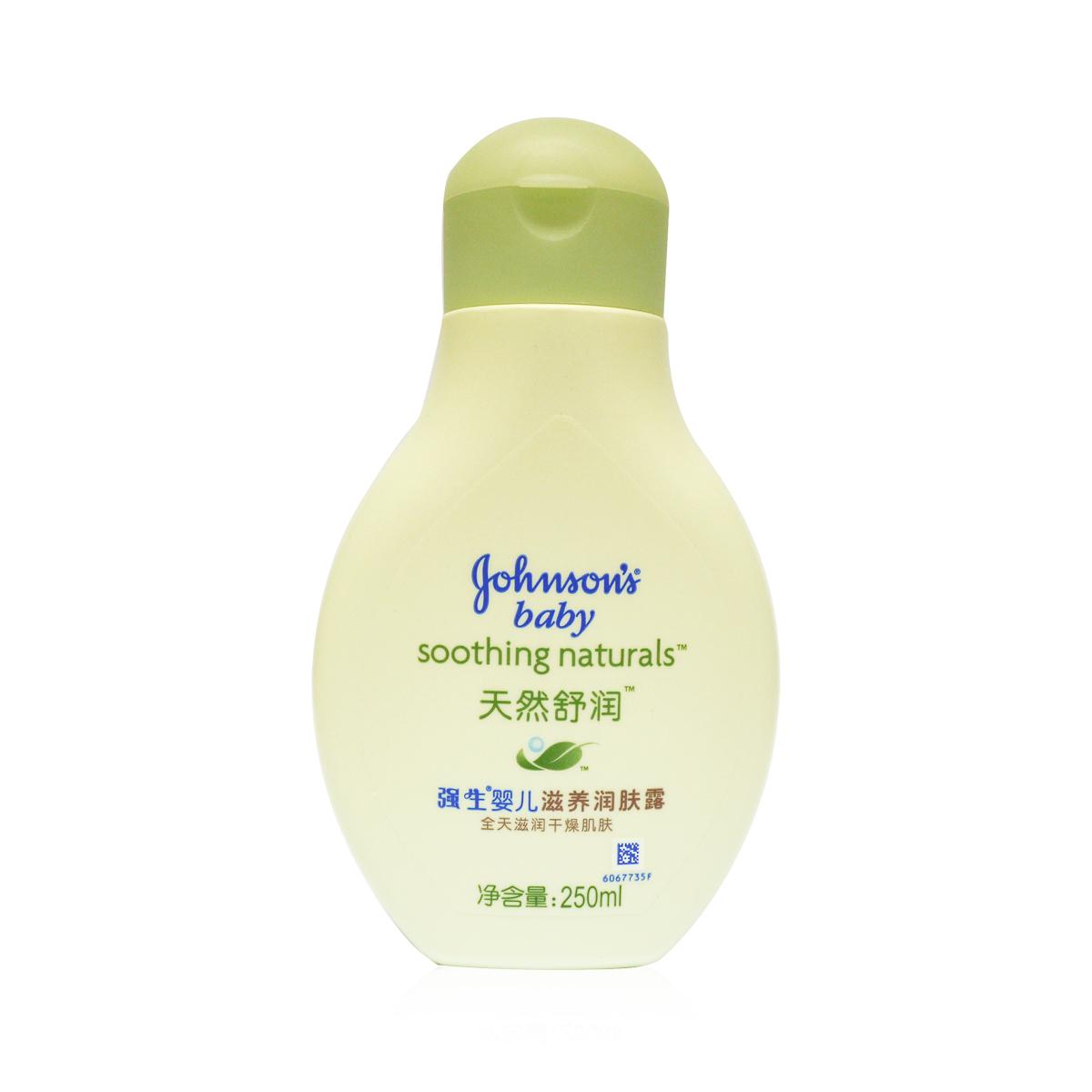 强生婴儿天然舒润润肤露无香型250ml*2套装宝宝防干燥护肤滋润保