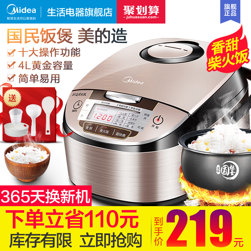 美的电饭煲家用4L多功能智能大容量迷你电饭锅煮饭官方旗舰店正品