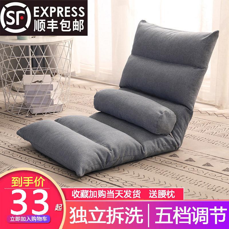 懒人沙发榻榻米折叠单人小户型床上椅子靠背阳台休闲椅卧室小沙发