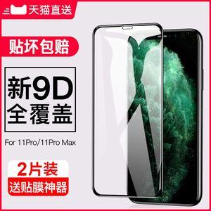 苹果x钢化膜11/12promax全屏iPhone11覆盖12pro/6/6s7/8Plus手机13贴膜12mini防窥iPhone xr/Xs/xsmax防窥膜