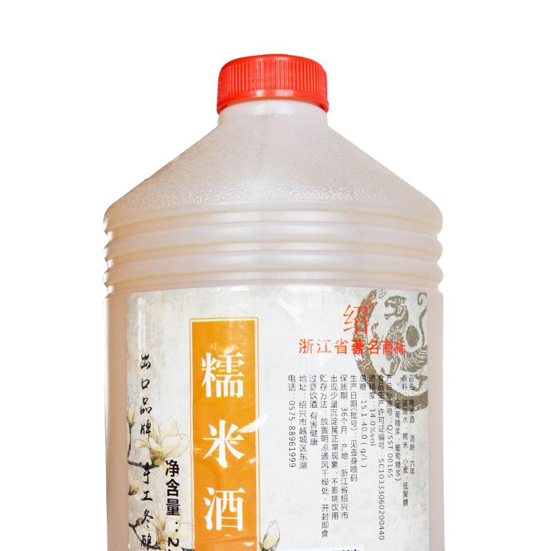 5 包邮 5 六年醇酿糯米酒 买五发六绍兴圣塔黄酒 2.5L