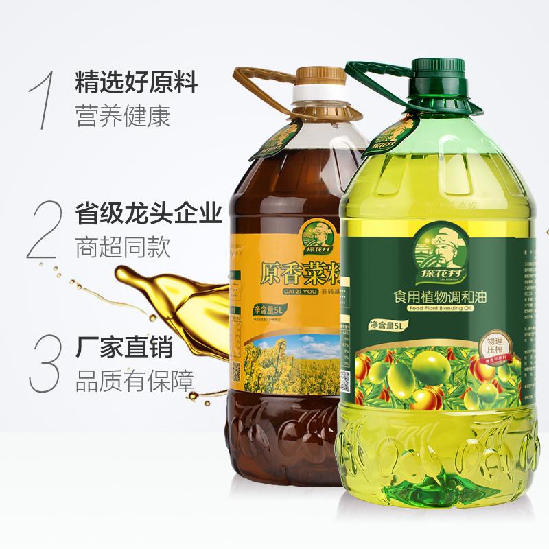 物理压榨 菜籽油山茶油 组合装 1 5L 菜籽油 1 5L 山茶橄榄 探花村