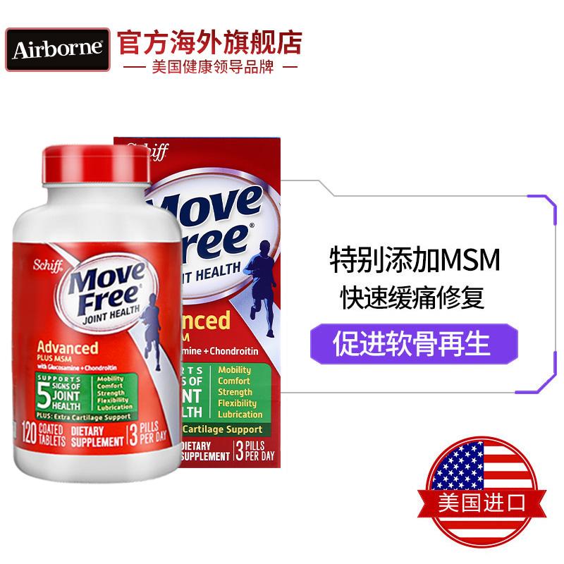 美国原产益节SchiffMoveFree氨糖维骨力氨糖软骨素MSM绿瓶120粒*3