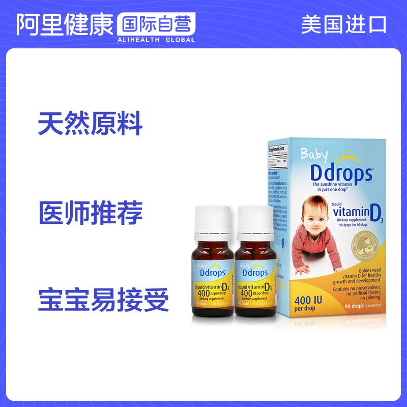 美国Baby ddrops婴儿维生素D3 宝宝补钙滴剂400IU 2.5ml 90滴*2瓶