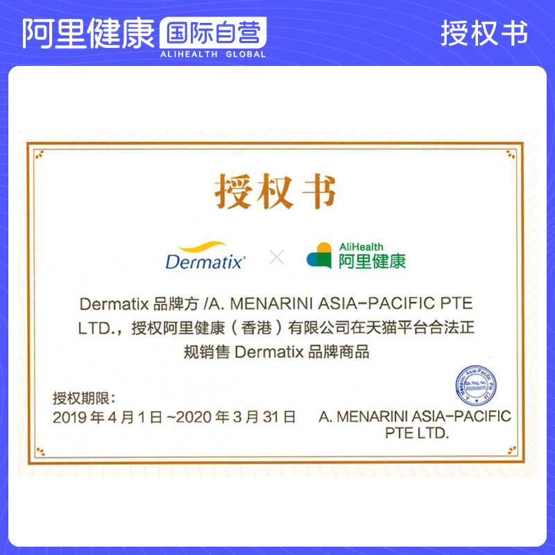 美国舒痕Dermatix祛痘印凝胶 医美去斑淡化痘印泛红修复痘坑7g优惠券