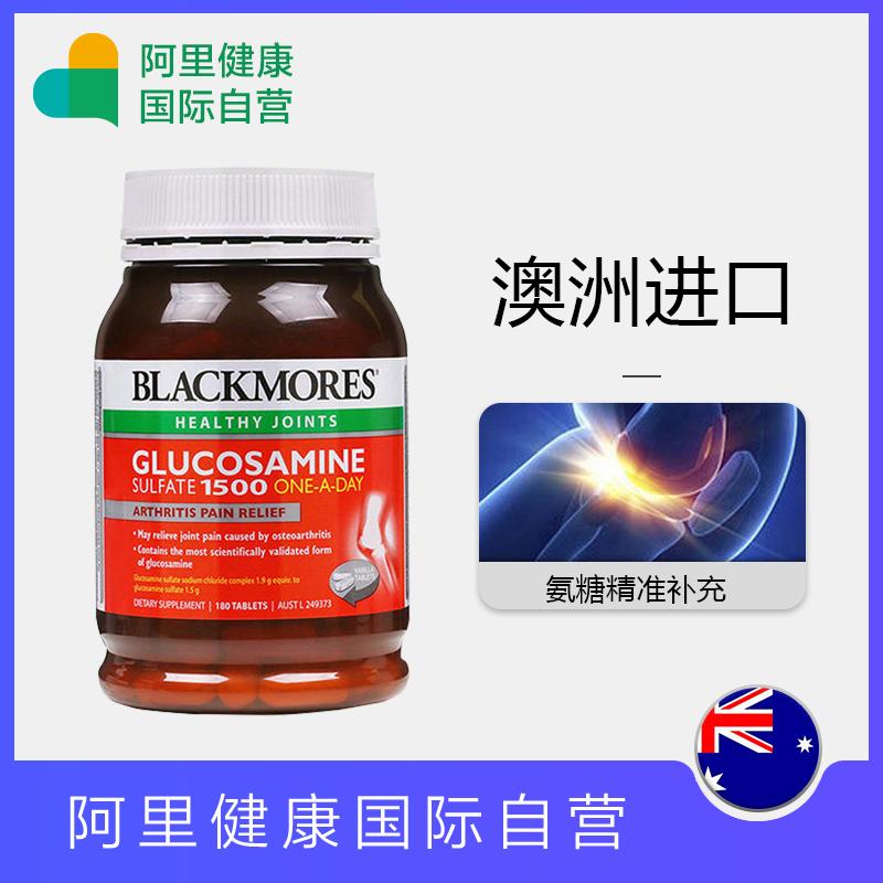澳洲Blackmores/澳佳宝氨糖维骨力硫酸葡萄糖胺关节180粒