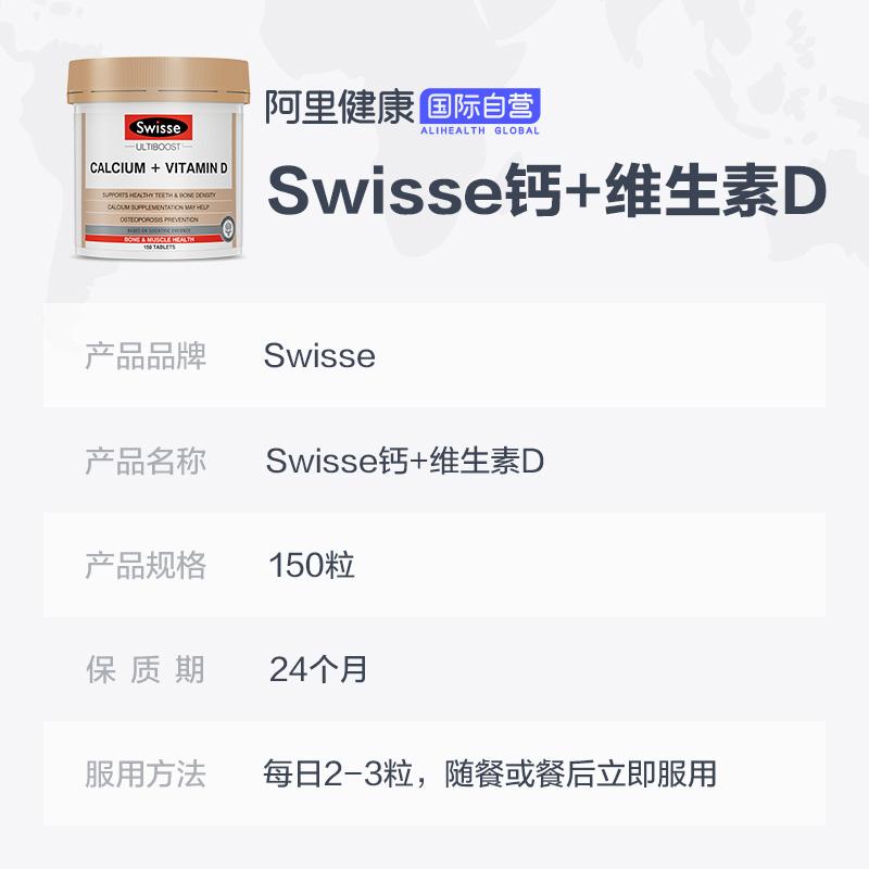 【Swisse娘娘钙】柠檬酸钙片+维生素D150片 中老年成人孕妇补钙