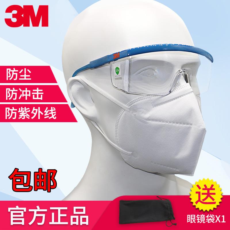 3M 1711防护眼镜护目镜 工业实验劳保透明防风防沙防冲击防紫外线