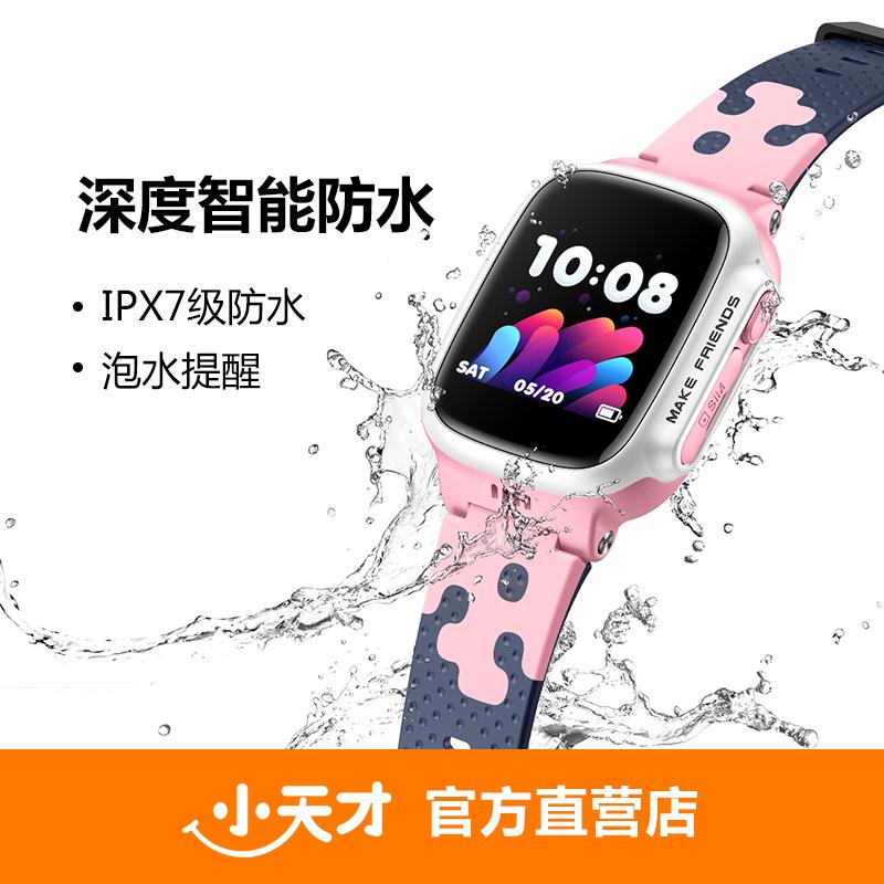 小天才电话手表Y05官方旗舰店小天才Q1儿童深度防水触摸屏智能中小学生跟踪定位Z1SZ2y02y03