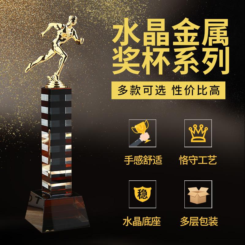 水晶奖杯运动会比赛奖杯定制现货设计比赛颁奖比赛纪念礼品 雨欣