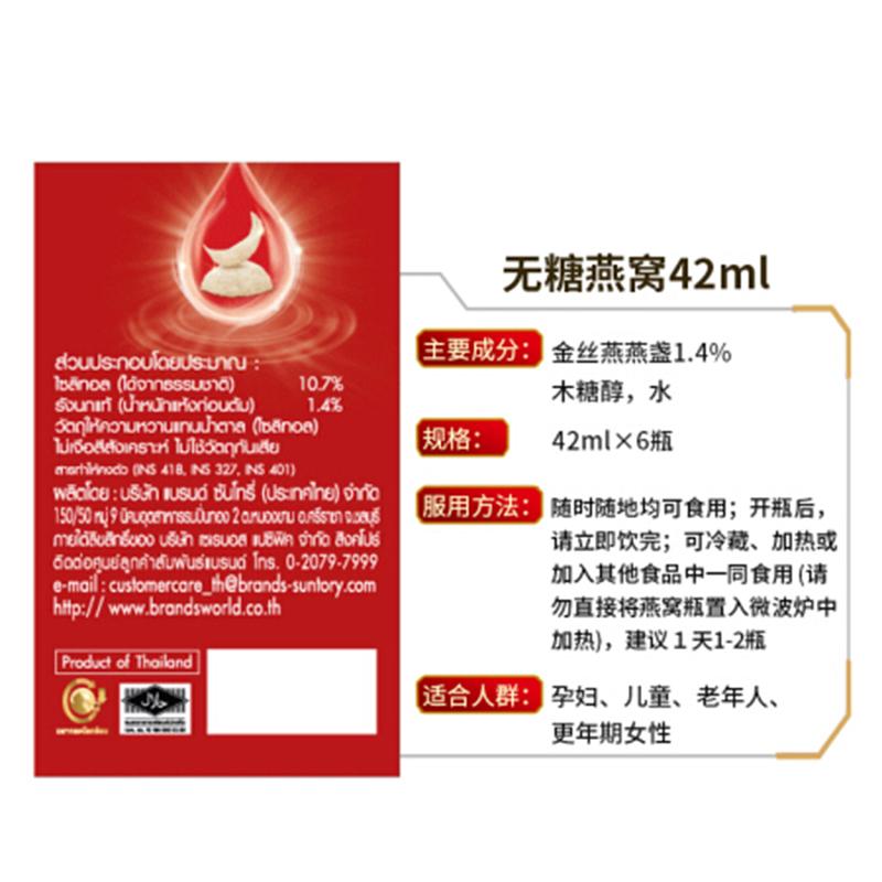 泰国原装进口白兰氏Brand's即食燕窝6瓶*42ml冰糖木糖醇饮品原版优惠券