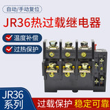 JR36 Thermal Overload Motor Protection Relay-22 32 63 160A Independently Mounted Copper 220 380V