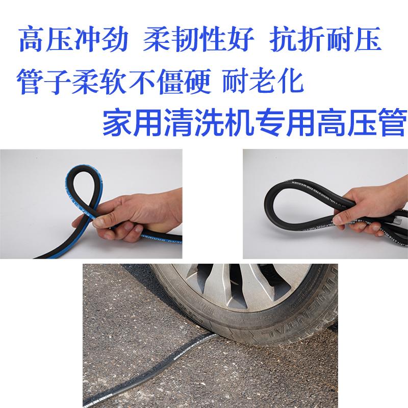 耐磨洗车机防爆钢丝管家用清洗机高压出水管380型通用刷车泵配件