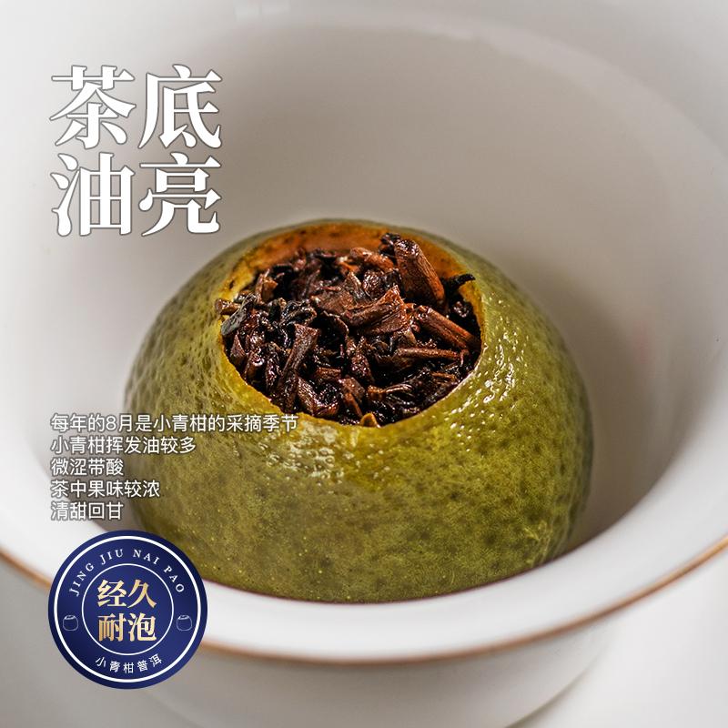 小青柑普洱茶茶叶生晒正宗新会特级柑普陈年熟茶陈皮桔普散装罐装
