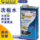Washer water maintenance man cleaning rosin Pb-free phone board pcb circuit board flux cleaning agent