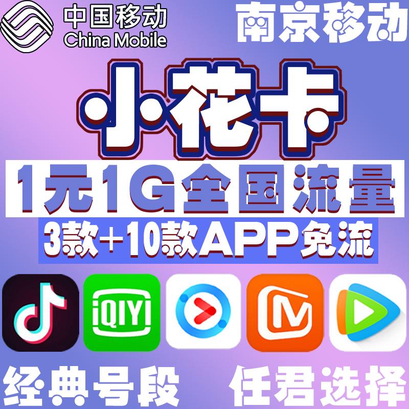 南京移动花卡宝藏卡手机上网流量卡全国通用4G电话卡大王卡视频卡