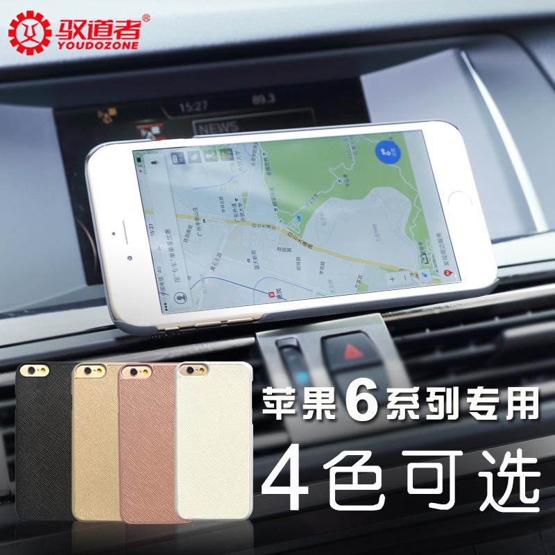 驭道者 车载手机支架磁吸手机壳苹果6s plus汽车用磁性磁力吸盘式
