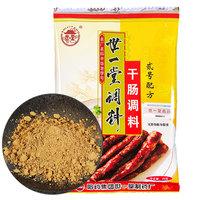 干肠料 正宗世一堂风干肠香肠腊肠调料2号 25克10斤肉量5袋  包邮 (¥17)