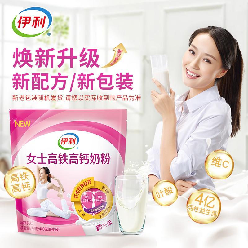 伊利旗舰店 女士高铁高钙奶粉400g*2袋 小袋装送礼 - 图1