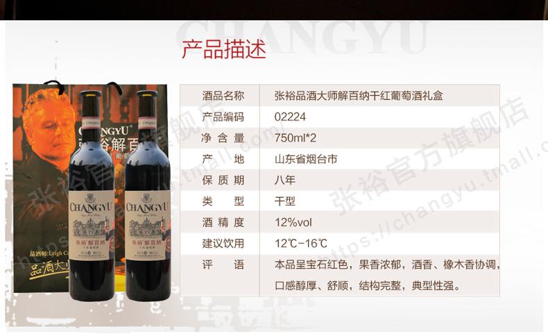 选择特选级解百纳干红葡萄酒双支礼盒 张裕红酒品酒大师