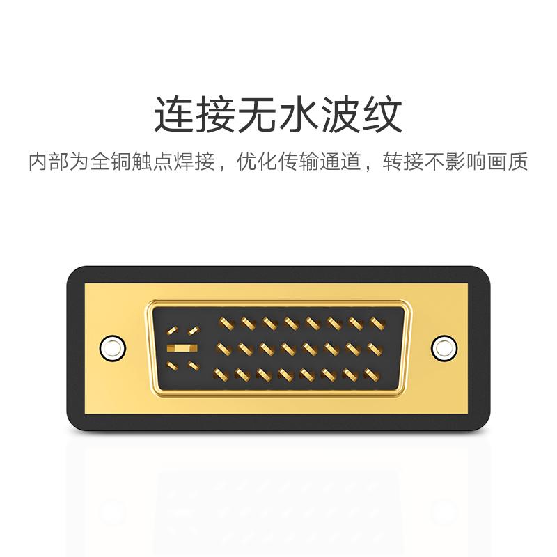 绿联 DVI转VGA转接头24+5公对母接口转换线-I电脑显卡连接显示器