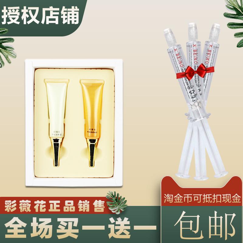 【授權店鋪】彩薇花眼部精裝組合兩件套美容院化妝品專櫃正品
