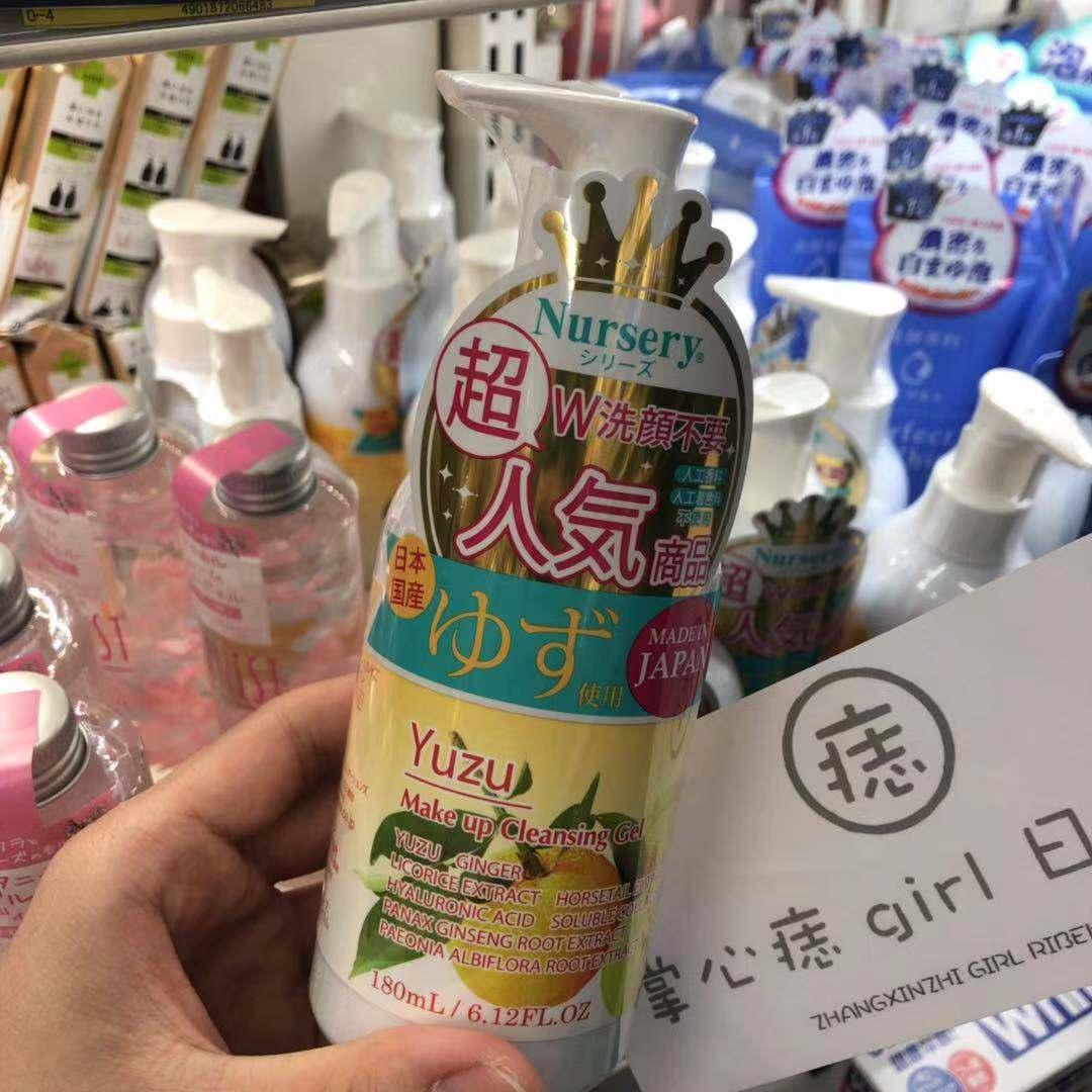 日本Nursery柚子卸妝啫喱 櫻花限定 啫喱180ml