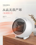 Yang Xuan mini heater fan heater small office desktop dormitory artifact energy-saving electric heater warm feet