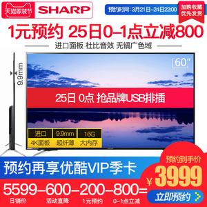 Sharp/夏普LCD-60MY5100A 60英寸4K高清智能网络平板液晶电视机55