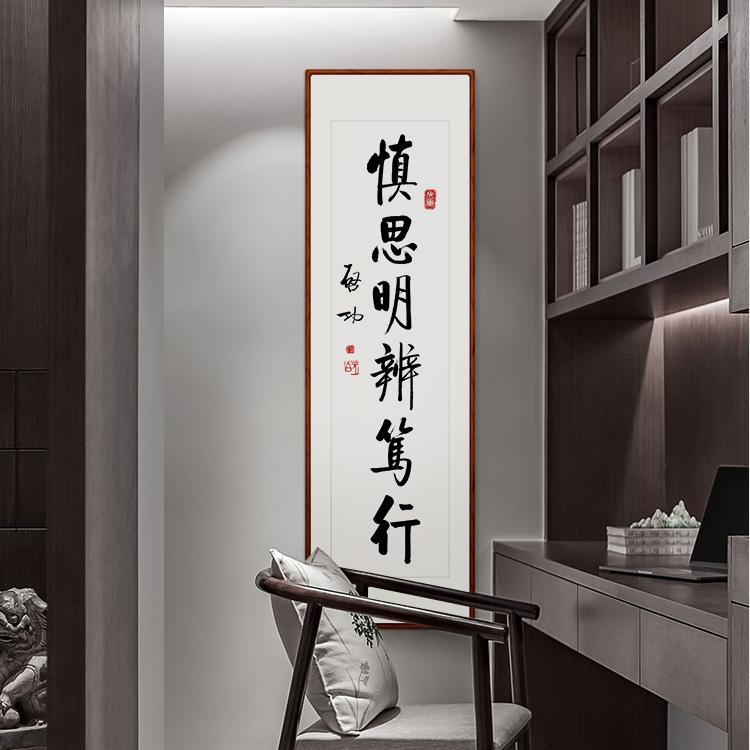 啟功書法字畫作品客廳玄關辦公茶室豎版新中式裝飾壁掛畫慎思明辨
