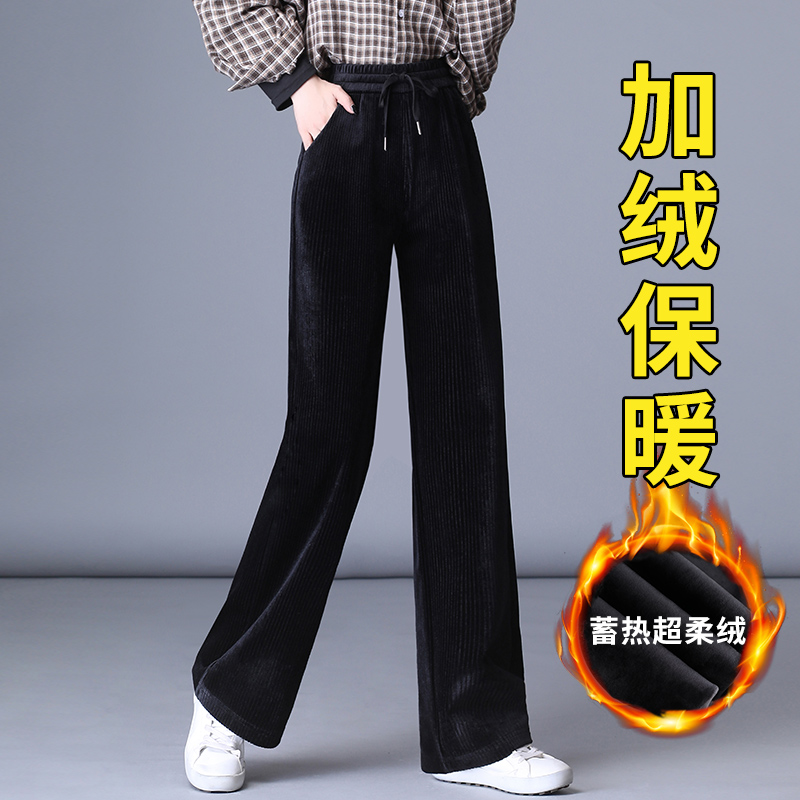 金丝绒阔腿裤女秋冬高腰黑色垂感条绒加绒加厚直筒女裤灯芯绒裤子