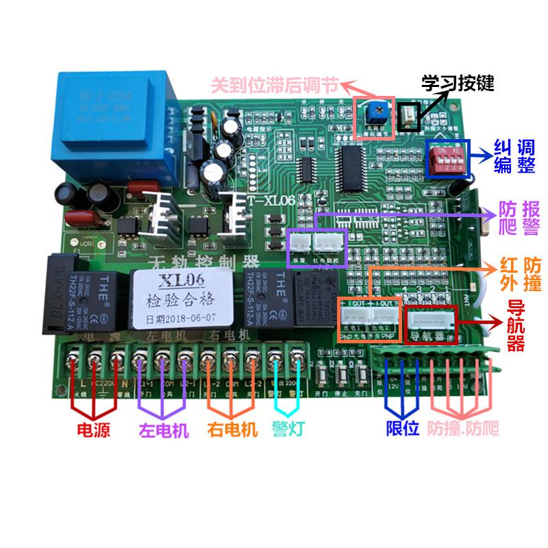 通用型双电机电动无轨伸缩门控制器遥控电路主板无轨机器人控制器