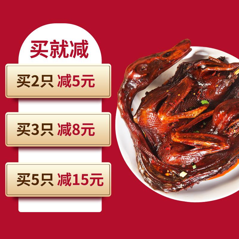 宇享 湖南常德风味特产酱板鸭变态香辣手撕零食小吃风干酱板鸭