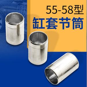 熊猫黑猫神龙高压清洗机洗车泵刷车配件55型58型缸套节筒缸筒加厚