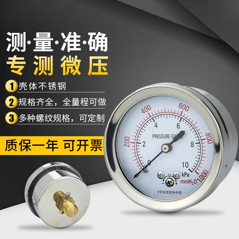 轴向膜盒压力表YE60Z 带调零不锈钢微压表10KPa 25KPa真空千帕表