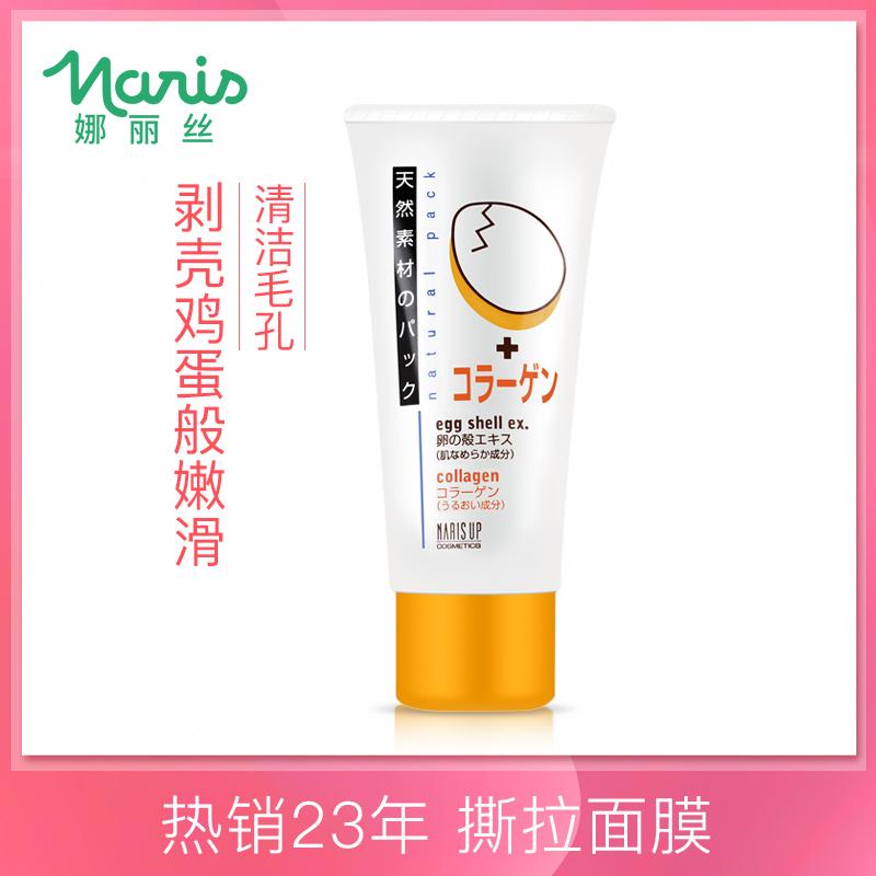 Naris娜麗絲塗抹面膜保溼補水美白麵膜二次清潔收縮毛孔蛋蛋面膜
