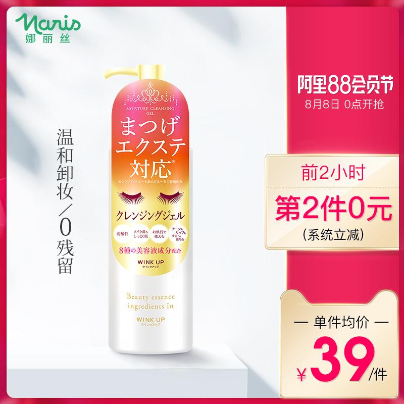 日本娜麗絲眼脣卸妝液 臉部眼脣專用卸妝油卸妝水溫和清潔無刺激