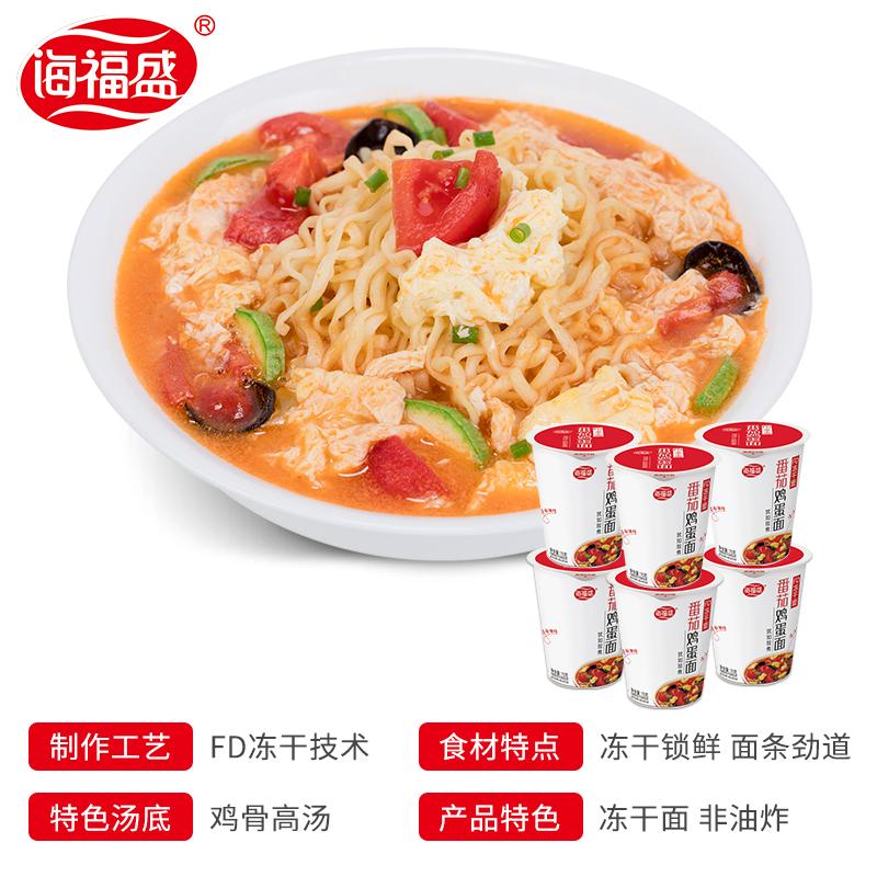 海福盛番茄鸡蛋面6桶装 速食杯面泡面非油炸方便面冻干面