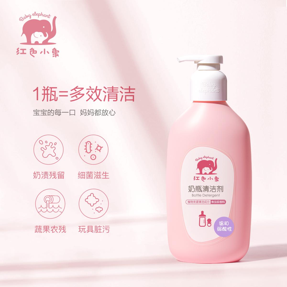 红色小象奶瓶清洗剂婴儿果蔬清洁剂宝宝刷奶瓶洗涤液旗舰店正品