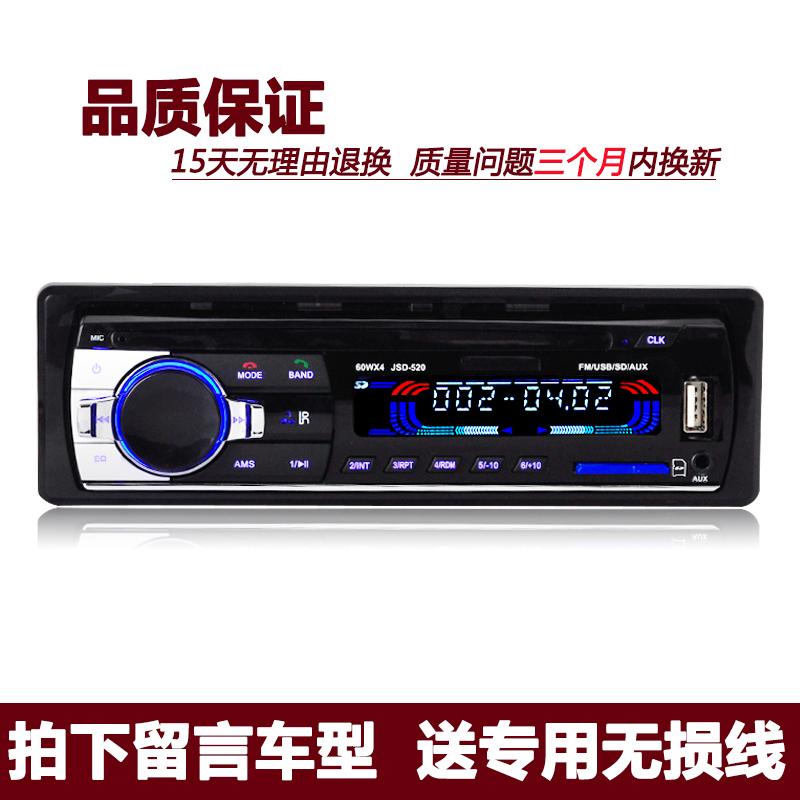 五菱荣光之光6376 6388 6371车载蓝牙MP3收音机替代汽车CD音响DVD