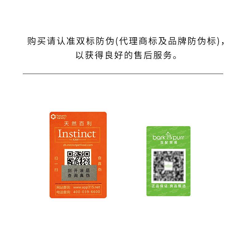 【保税仓发货】Instinct百利经典无谷鸡肉猫幼猫猫粮4.5磅优惠券
