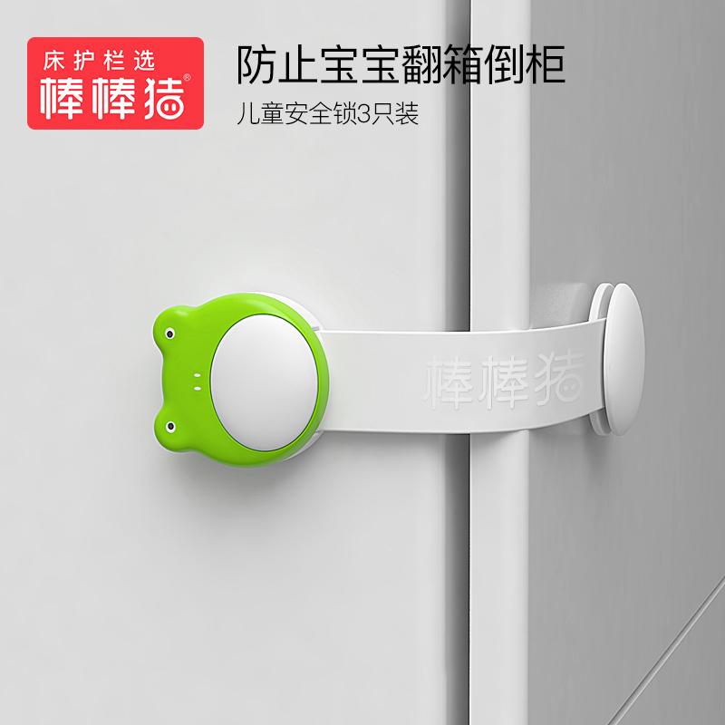 棒棒猪婴儿抽屉锁儿童安全锁宝宝安全防护冰箱柜门锁马桶锁3个装