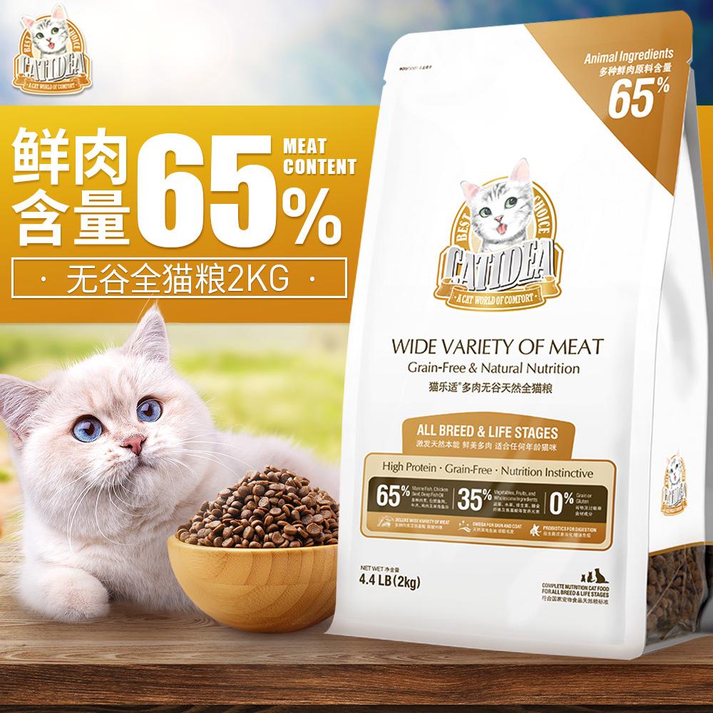 猫乐适C65无谷全猫粮2KG折耳加菲布偶宠物猫幼猫成猫粮宠物<a href=