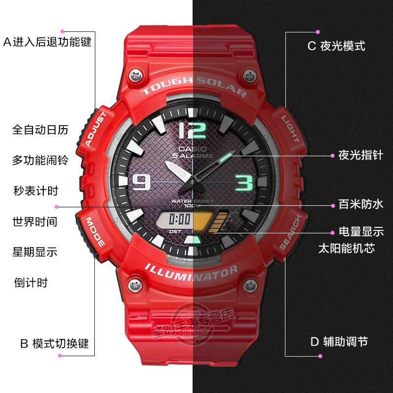 S810 AQ 卡西欧手表男女情侣学生防水夜光双显太阳能光能石英男表