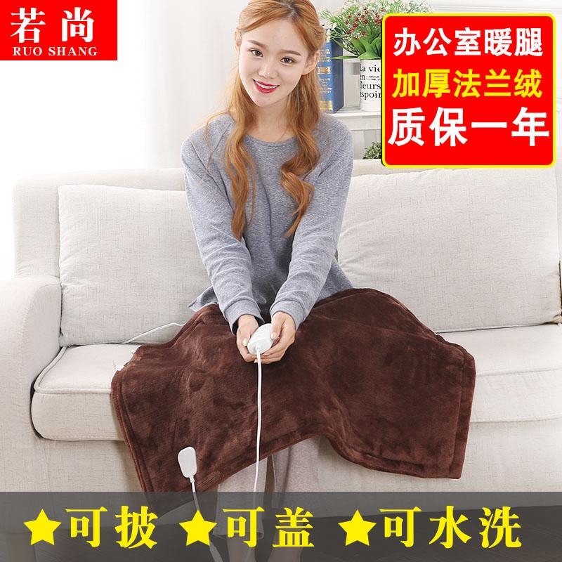 电热护膝毯暖身毯加热毯盖腿办公室小电热毯坐垫暖腿神器取暖被子