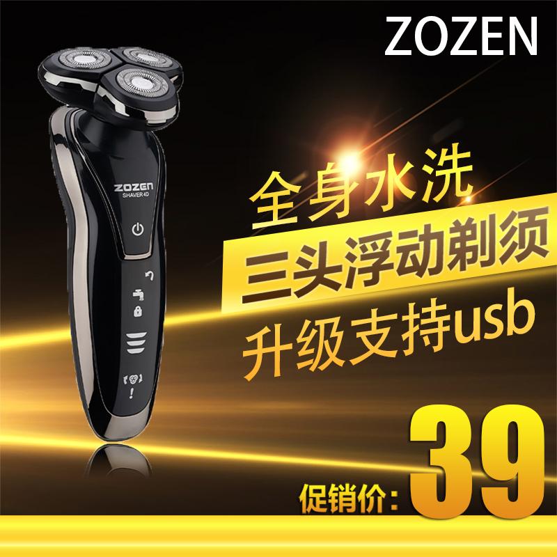 充电式刮胡刃滦士全身水洗智能三刃头正品胡子刃 电动剃须刃  4D USB