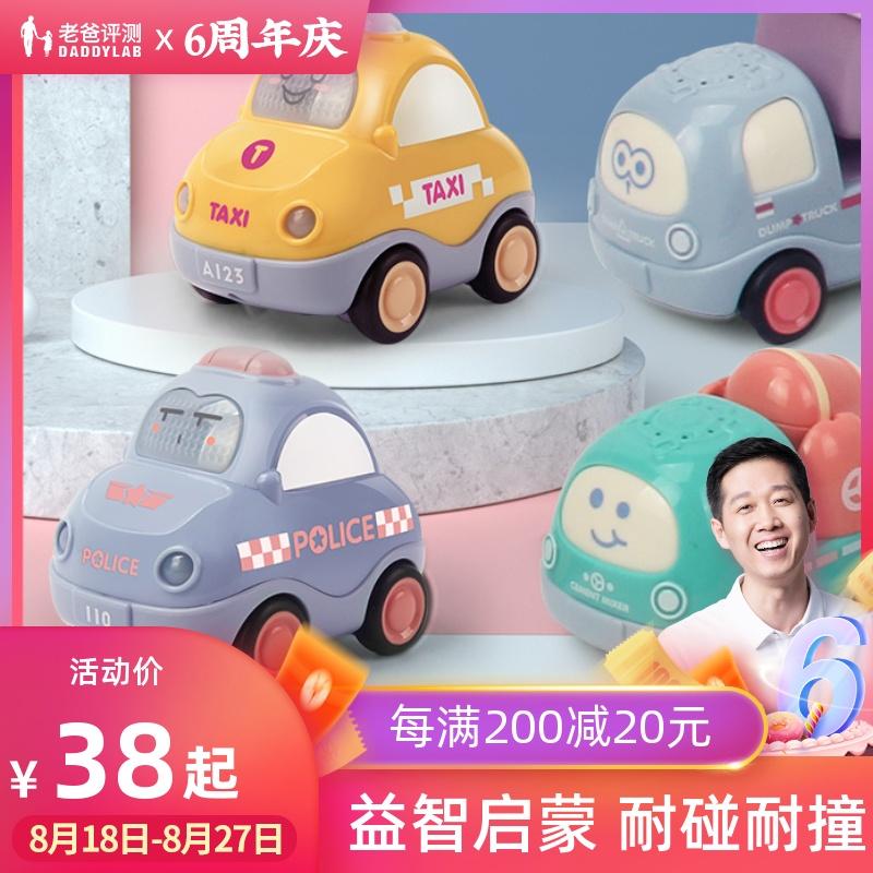 工厂发货-老爸评测儿童惯性卡通玩具车宝宝益智滑行小车套装