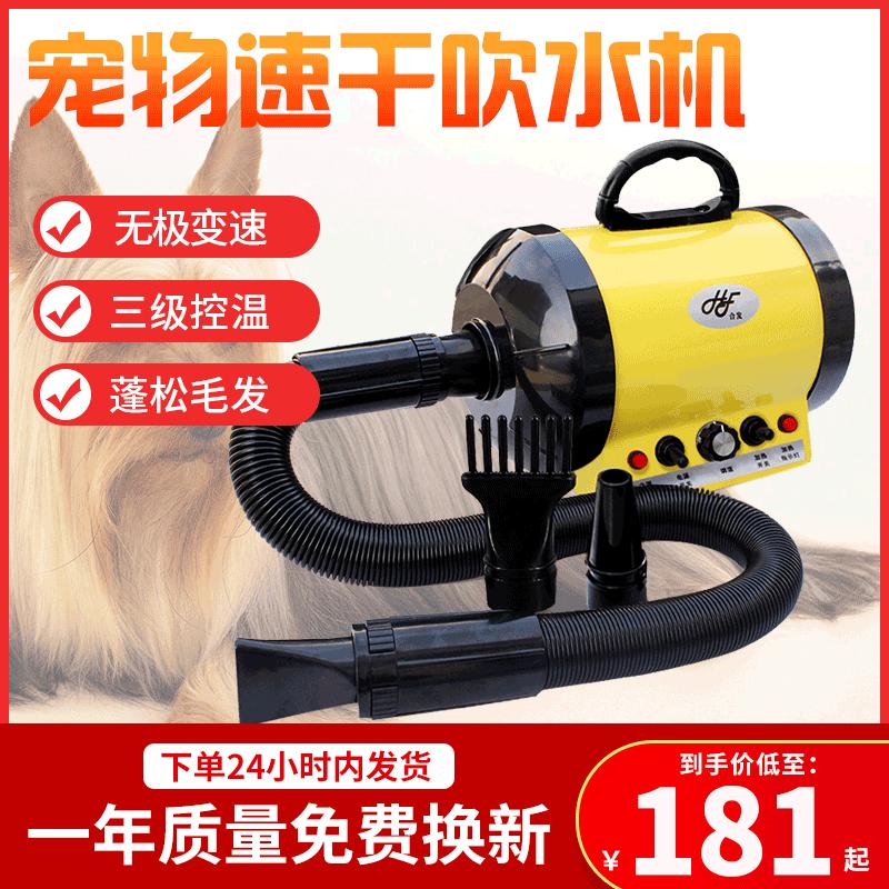 合发宠物吹水机狗狗吹风机大型犬大功率家用小猫洗澡烘干吹毛神器