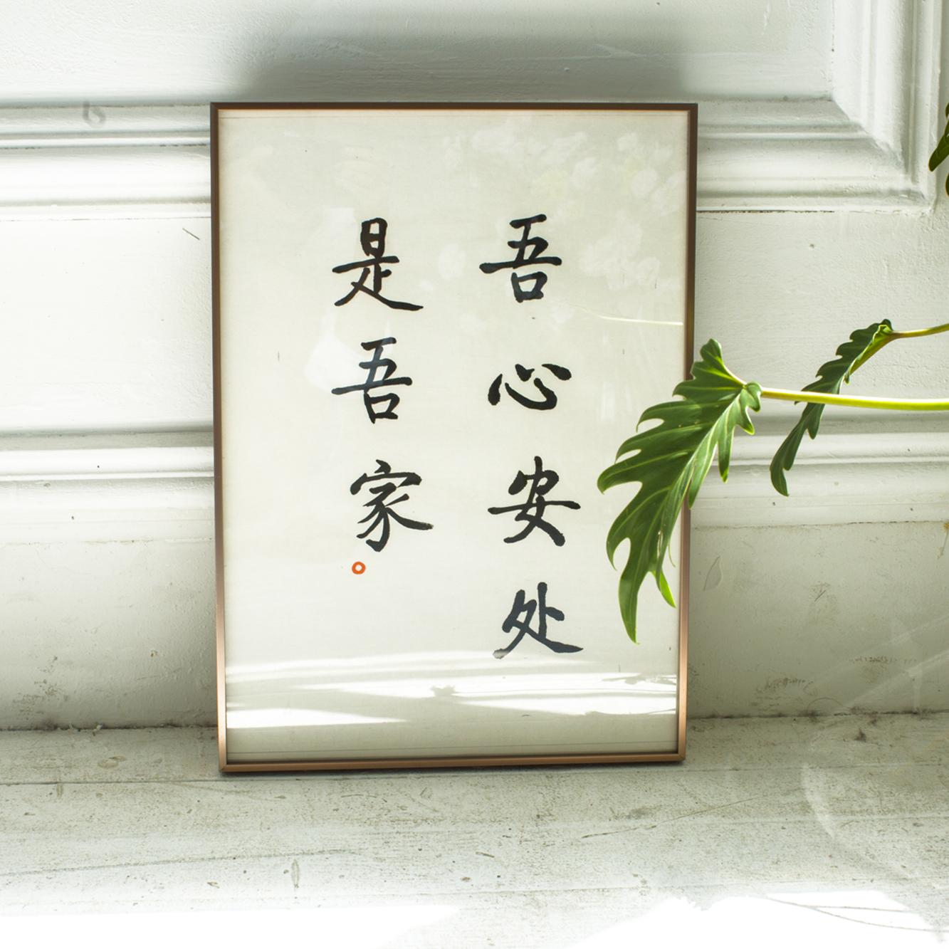 吾心安處是吾家日式客廳裝飾畫玄關壁畫臥室餐廳掛畫手寫中式書法